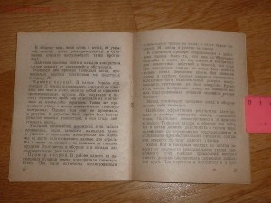 Библиотека танкиста. М. Харчевникова Танки в засаде . 1943 год - 643156-c37e2e1f6e5778c0d09ecedbd8e3e366.jpg