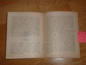 Библиотека танкиста. М. Харчевникова Танки в засаде . 1943 год - 643159-a9bfa9e6054384646fdc88e2cf473b1b.jpg