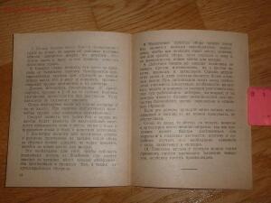 Библиотека танкиста. М. Харчевникова Танки в засаде . 1943 год - 643160-43a19c6c91d66bcd988a3fee63b1a5e5.jpg