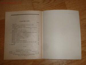 Библиотека танкиста. М. Харчевникова Танки в засаде . 1943 год - 643161-a03eeb2afb63341c042f531efa8b1a1e.jpg
