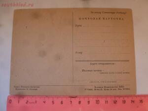 Открытки Второй Мировой и Великой Отечественной войны - P1570933.JPG