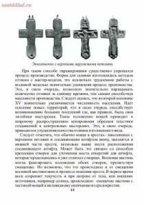 Литые кресты энколпионы и редкие нательные кресты XV - XVI веков с килевидным окончанием - screenshot_71.jpg
