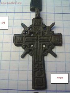 [Продам] Кресты нательные - 7de2f13f-40d1-410d-9465-3d77fecf5184.jpg