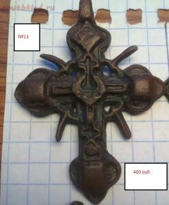 [Продам] Кресты нательные - e84fdd8d-a7cb-443f-ad9b-6a8ace2e461e.jpg