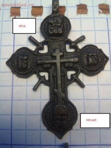 [Продам] Кресты нательные - 02549277-fdc0-4e7f-b508-5ec457a12a5d.jpg