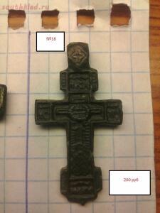 [Продам] Кресты нательные - 6487f9bb-fef6-4b0f-ac45-e8de235a5f78.jpg