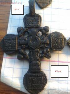 [Продам] Кресты нательные - 951b0ec4-eb15-4a5d-ab25-f6fbd92c464c.jpg