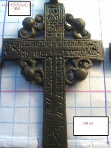 [Продам] Кресты нательные - 15e32c46-2bbb-4f80-b1a4-633c55bc6a1b.jpg