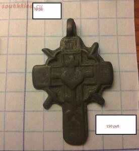 [Продам] Кресты нательные - f03cfce1-8971-43e5-8be2-809018907505.jpg