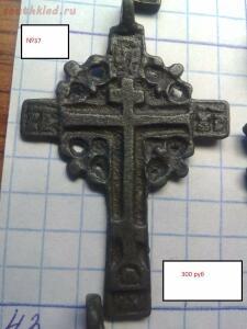 [Продам] Кресты нательные - 0f579312-b58d-47d6-91b1-a7130464f732.jpg
