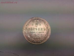 [Аукцион] 5 копеек 1911 года серебро - 10f80255-54b8-4cc8-8095-5cca128a92b5.jpg