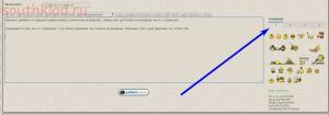 Смайлики на форуме - screenshot_494.jpg