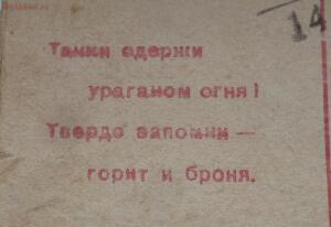 Открытки Второй Мировой и Великой Отечественной войны - P1580012.JPG