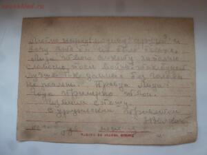 Открытки Второй Мировой и Великой Отечественной войны - P1580014.JPG