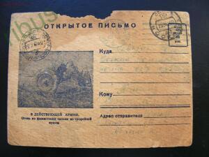 Открытки Второй Мировой и Великой Отечественной войны - 49817941.jpg