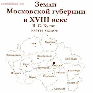 Земли Московской губернии в XVIII веке - 1.jpg