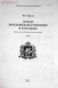 Земли Московской губернии в XVIII веке - A001.jpg
