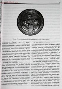 Земли Московской губернии в XVIII веке - A007.jpg