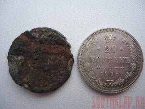 Судьба монет... - DSC02255.JPG