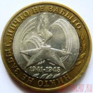 Судьба монет... - Изображение 141.jpg
