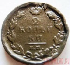 Судьба монет... - Изображение 111.jpg