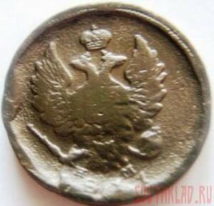 Судьба монет... - Изображение 112.jpg