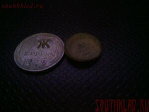 Судьба монет... - IMG_20130127_132837.jpg