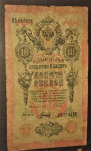 Боны Императорская Россия фальшак  - IMG_2134.JPG