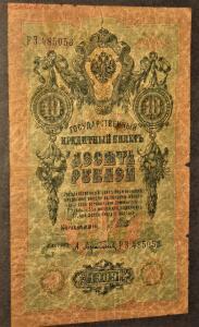 Боны Императорская Россия фальшак  - IMG_2135.JPG