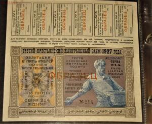 3-й Заем 1927г образец сеятель  - IMG_2140.JPG