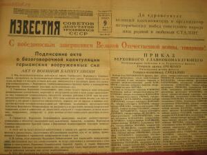 9 мая 1945г газета ИЗВЕСТИЯ - 1.JPG