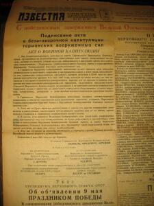 9 мая 1945г газета ИЗВЕСТИЯ - 003.JPG