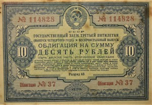 Великая Отечественная война на банкнотах - 1941.JPG