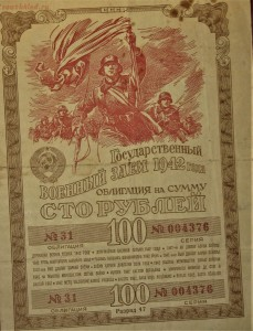 Великая Отечественная война на банкнотах - 1942.JPG