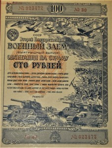 Великая Отечественная война на банкнотах - 1943.JPG