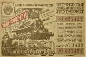 Великая Отечественная война на банкнотах - 1944-1.JPG