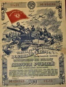 Великая Отечественная война на банкнотах - 1944-5.JPG