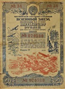 Великая Отечественная война на банкнотах - 1945.JPG