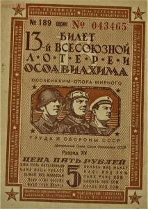 Великая Отечественная война на банкнотах - IMG_0052.JPG