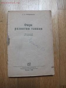 Библиотека танкиста. А. Е. Громыченко Очерк развития танков 1934 год - DSCF9218.JPG