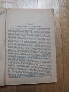 Библиотека танкиста. А. Е. Громыченко Очерк развития танков 1934 год - DSCF9219.JPG