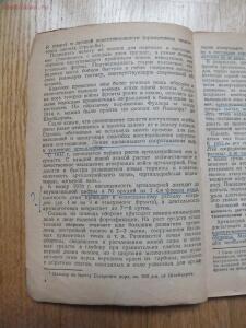 Библиотека танкиста. А. Е. Громыченко Очерк развития танков 1934 год - DSCF9220.JPG