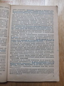 Библиотека танкиста. А. Е. Громыченко Очерк развития танков 1934 год - DSCF9221.JPG
