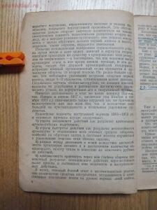Библиотека танкиста. А. Е. Громыченко Очерк развития танков 1934 год - DSCF9222.JPG