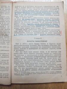 Библиотека танкиста. А. Е. Громыченко Очерк развития танков 1934 год - DSCF9223.JPG