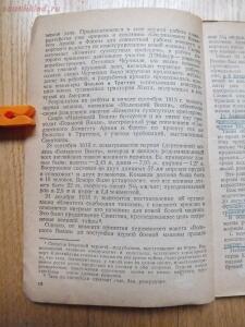 Библиотека танкиста. А. Е. Громыченко Очерк развития танков 1934 год - DSCF9226.JPG