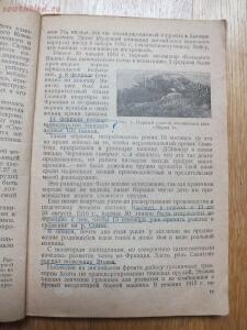 Библиотека танкиста. А. Е. Громыченко Очерк развития танков 1934 год - DSCF9227.JPG