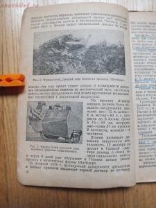 Библиотека танкиста. А. Е. Громыченко Очерк развития танков 1934 год - DSCF9228.JPG