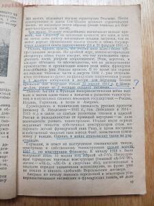 Библиотека танкиста. А. Е. Громыченко Очерк развития танков 1934 год - DSCF9229.JPG
