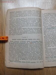 Библиотека танкиста. А. Е. Громыченко Очерк развития танков 1934 год - DSCF9230.JPG